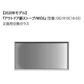 Locomo WIDE ストーブ 2020年モデル用 交換ガラス ( 正面 1枚) 薪ストーブ用オプション