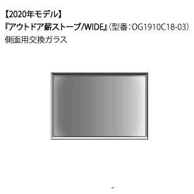Locomo WIDE ストーブ 2020年モデル用 交換ガラス ( 側面 1枚) 薪ストーブ用オプション