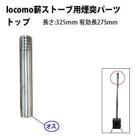 Locomoアウトドア薪ストーブ用 煙突 58φ・80φ トップ ストーブパーツ
