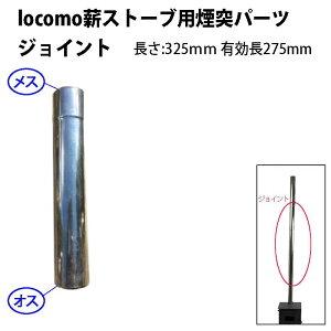 Locomoアウトドア薪ストーブ用 煙突 58φ・80φ ジョイント ストーブパーツ