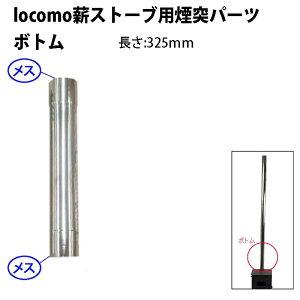 Locomoアウトドア薪ストーブ用 煙突 58φ・80φ ボトム ストーブパーツ
