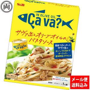 サバ缶 鯖缶 CAVA缶 サヴァのパスタソース オリーブオイル味 一人用 おしゃれなCAVA缶が美味しいパスタソースに 手軽 簡単 岩手県産 メール便 送料 無料