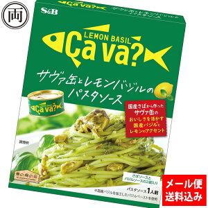 サバ缶 鯖缶 CAVA缶 サヴァのパスタソース レモンバジル味 一人用 おしゃれなCAVA缶が美味しいパスタソースに 手軽 簡単 岩手県産 メール便 送料 無料