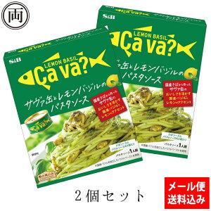 サバ缶 鯖缶 CAVA缶 サヴァのパスタソース レモンバジル味 一人用 2個セット おしゃれなCAVA缶が美味しいパスタソースに 手軽 簡単 岩手県産 メール便 送料 無料
