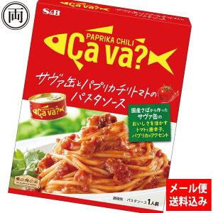 サバ缶 鯖缶 CAVA缶 サヴァのパスタソース パプリカチリトマト味 一人用 おしゃれなCAVA缶が美味しいパスタソースに 手軽 簡単 岩手県産 メール便 送料 無料