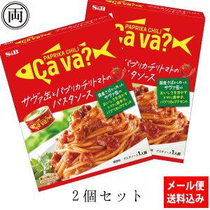 サバ缶 鯖缶 CAVA缶 サヴァのパスタソース パプリカチリトマト味 一人用 2個セット おしゃれなCAVA缶が美味しいパスタソースに 手軽 簡単 岩手県産 メール便 送料 無料