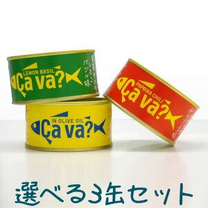 サバ缶 鯖缶 サヴァ缶 CAVA缶 さばの 缶詰 よりどり3缶セット 岩手県産 国産鯖を使用 おしゃれで 美味しく どんなレシピにも合います