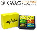 ラッピング対応 新6缶セット サバ缶 鯖缶 サヴァ缶 CAVA缶 さばの缶詰 岩手県産 国産鯖を使用 おしゃれで 美味しく ど…