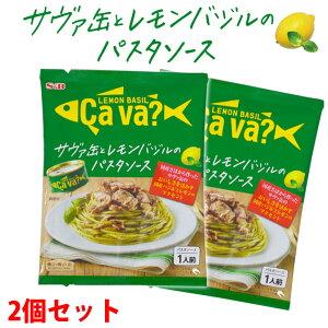 サバ缶 鯖缶 サヴァのパスタソース レモンバジル味 一人用 2個セット おしゃれなSAVA缶が美味しいパスタソースに 手軽 簡単 メール便 送料 無料