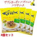 サバ缶 鯖缶 サヴァのパスタソース オリーブオイル味 一人用 4個セット おしゃれなSAVA缶が美味しいパスタソースに 手…
