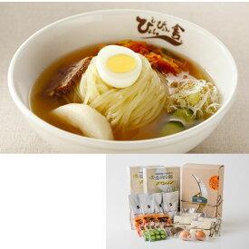 盛岡冷麺 スペシャル 4食セット ぴょんぴょん舎の冷麺をご家庭で 具材も入って お手軽 簡単に本格冷麺が楽しめます クール便