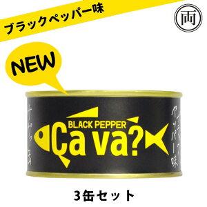 サバ缶 鯖缶 サヴァ缶 CAVA缶 さばの ブラックペッパー味 3缶セット 缶詰 岩手県産 国産鯖を使用 おしゃれで 美味しく どんなレシピにも合います
