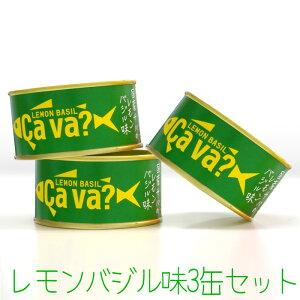 サバ缶 鯖缶 サヴァ缶 CAVA缶 さばの レモンバジル味 3缶セット 缶詰 岩手県産 国産鯖を使用 おしゃれで 美味しく どんなレシピにも合います