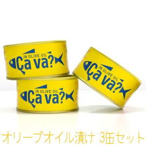 サバ缶 鯖缶 サヴァ缶 CAVA缶 さばの オリーブオイル漬け 3缶セット 缶詰 岩手県産 国産鯖を使った おしゃれで 美味しく どんなレシピにも合います