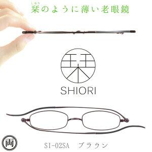 栞ように薄い リーディンググラス しおり 老眼鏡 ブラウン SI-02SA おしゃれで男性用にも女性用 メンズ レディース 専用ケース付きでメール便 送料無料