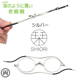 栞ように薄い リーディンググラス しおり 老眼鏡 シルバー SI-05 おしゃれで男性用にも女性用 メンズ レディース 専用ケース付きでメール便 送料無料