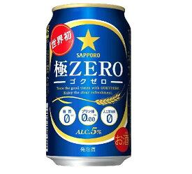 サッポロビール極ZERO350ml缶(24本入り1ケース)ゴクゼロ極ゼロ プリン体0 発泡酒