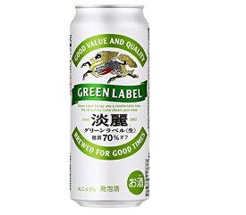 【送料無料】キリン淡麗グリーンラベル500ml(24本入り)1ケース