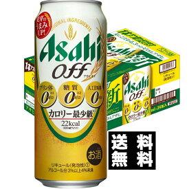 【送料無料】 アサヒ オフ 500ml(24本)1ケース