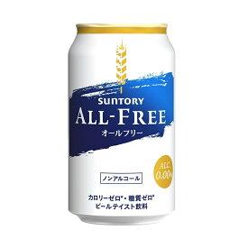 【送料無料】New サントリー オールフリー 350ml 2ケース(48本)