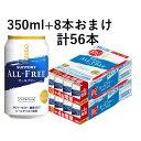 【送料無料】増量 サントリー オールフリー 350ml2ケース(56本)