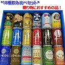 【送料無料】 人気定番商品 クラフトビール 18種18本  地ビール 人気地ビール オススメ(リニュアル期によりデザイン…