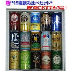 15種15本定番人気商品クラフトビール