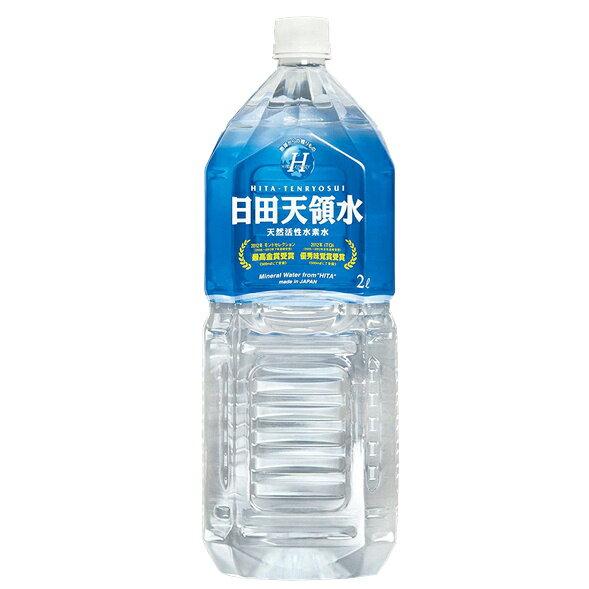 【送料無料】日田天領水 2L [10本]