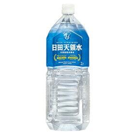日田天領水 ペット 2L