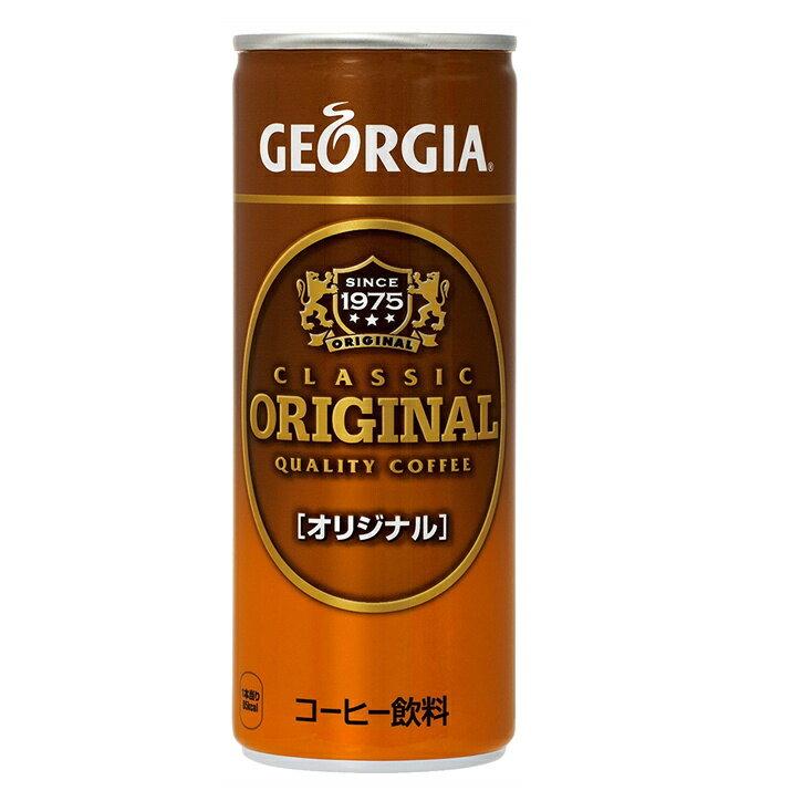 ジョージア オリジナル 250ml×30本(1ケース)【ご注文は3ケースまで同梱可能】