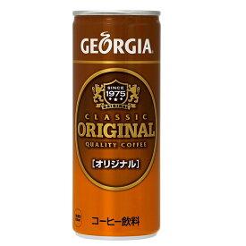 最大1,200円クーポン使えます。ジョージア オリジナル 250ml×30本(1ケース)