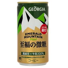 最大1,200円クーポン使えます。【送料無料】ジョージア 至福の微糖185gx3ケース