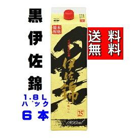 【送料無料】芋焼酎 黒伊佐錦 1800mlパック 25度 6本 黒伊佐錦1800P6本