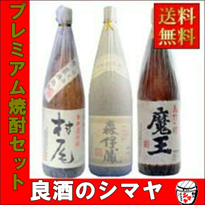 【500円クーポン使ってください】【送料無料】プレミアム焼酎1.8L 3本セット