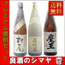【送料無料】プレミアム焼酎1.8L 3本セット