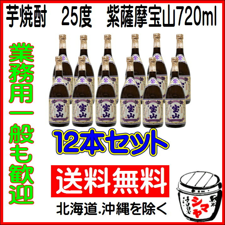 【500円クーポン使ってください】送料無料 紫薩摩宝山720ml 12本セット