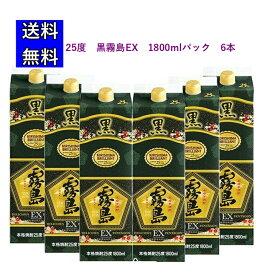 【送料無料】黒霧島 EX 芋焼酎 25度 1800mlパック 1ケース(6本)