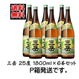 【送料無料】三岳 芋焼酎 25度 1800ml×6本(P箱で発送)