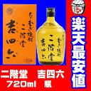 送料無料【大分 焼酎】二階堂吉四六瓶720ml(10本まとめて)
