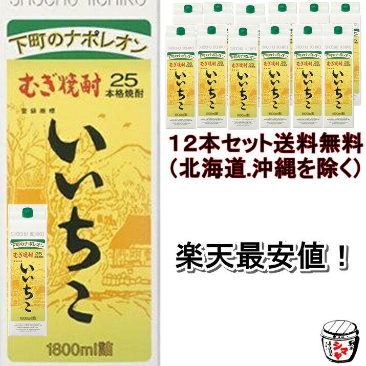 50円オフクーポン使ってください。【麦焼酎】【送料無料】三和酒類 いいちこ 25度 1800mlパック 2ケースセット(12本入り)