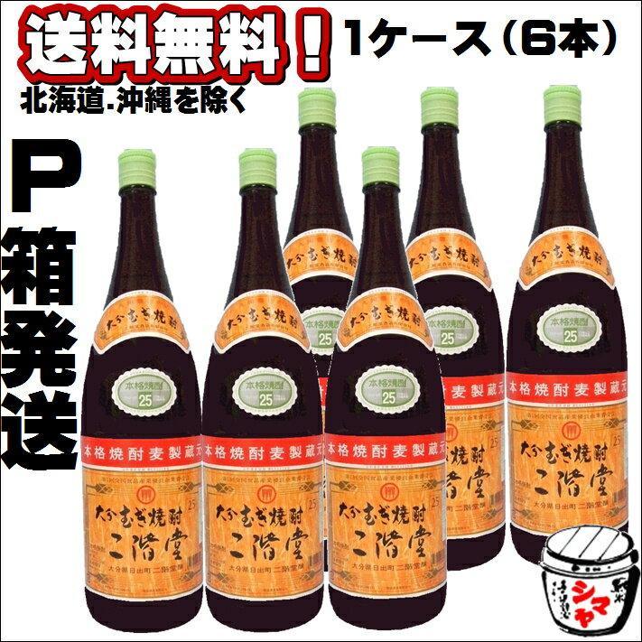 【送料無料】二階堂  一升瓶 1800ml 1ケース6本入りセット【麦焼酎】【大分】