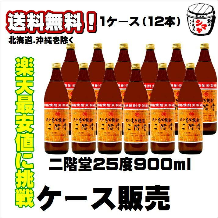 50円オフクーポン使ってください。【送料無料】二階堂 900ml 1ケース12本入りセット【麦焼酎】【大分】