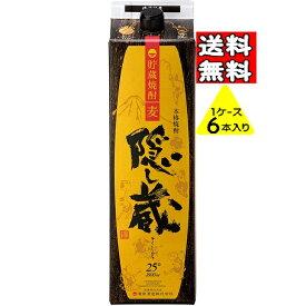 【送料無料】麦焼酎 隠し蔵 25度 1800ml 1.8Lパック 6本