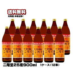 【送料無料】二階堂 900ml 1ケース12本入りセット【麦焼酎】【大分】