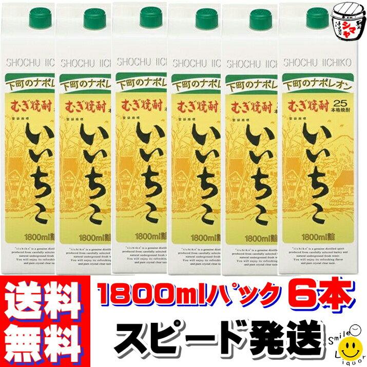【送料無料】いいちこ 25度 1800ml(1.8L)パック 1ケース(6本入り)【麦焼酎】三和酒類