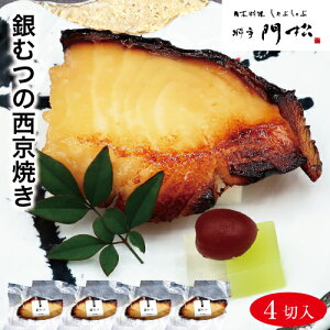 【銀むつの西京焼き4切】 食べ物 食品 惣菜 和風惣菜 焼き魚 焼魚 鮭 真空パック 冷凍 焼き済 簡単調理 電子レンジ レンジ調理 レンジレンジで1分 朝食 夕食 朝ごはん 晩ごはん お弁当 おかず