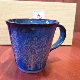 九谷焼 マグカップ 『木立』 母の日 父の日 ギフト