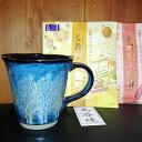 金箔入コーヒー『金澤美人珈琲』&【九谷焼】マグカップ 『木立』