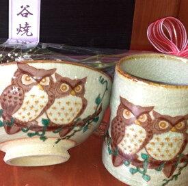 母の日 カーネーション と 九谷焼 ご飯茶碗、湯呑み『ふくろう』ギフトセット‼
