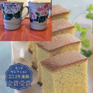 炭火焼珈琲カステラと九谷焼ペアマグカップ あじさい(青・ピンク) 母の日 父の日
